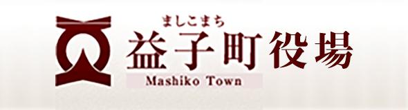 益子町役場