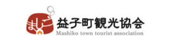 益子町観光協会