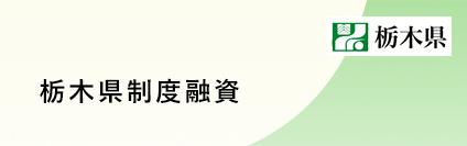 栃木県制度融資