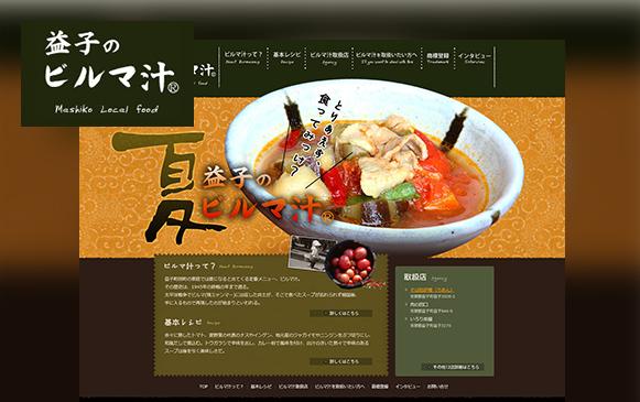 益子のビルマ汁 公式サイト